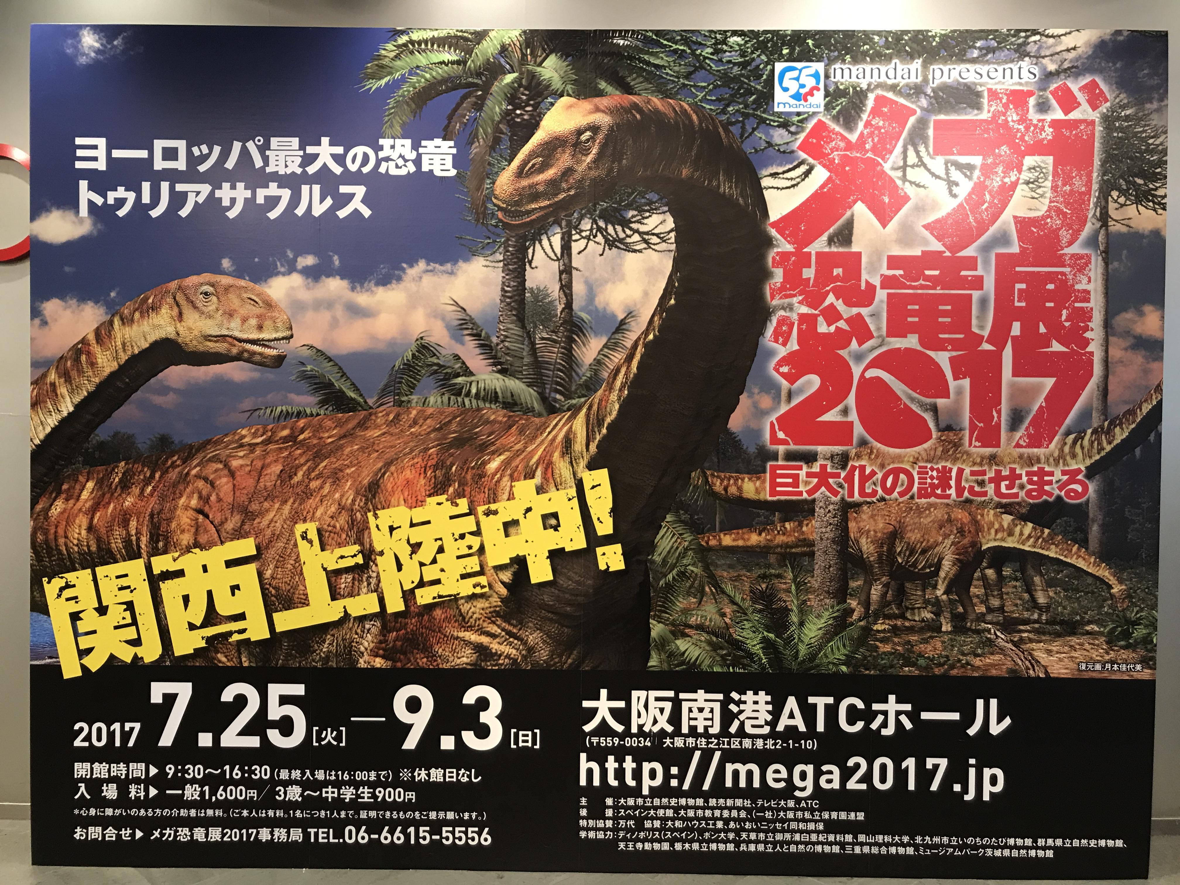 【大阪・遊び場】大阪南港ATCホールメガ恐竜展2017!!トゥリアサウルスの謎にせまる!