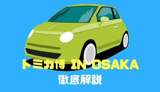 トミカ博in大阪2018のイベント詳細は?駐車場やチケット購入などお得情報満載!